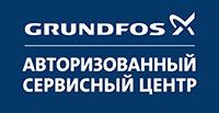 Авторизованный сервисный-центр Grundfos