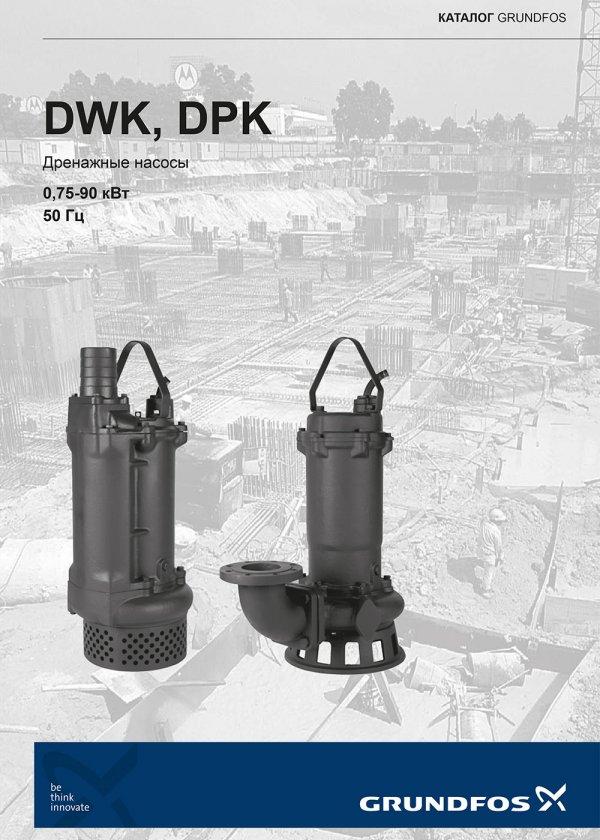 Дренажные насосы DWK и DPK