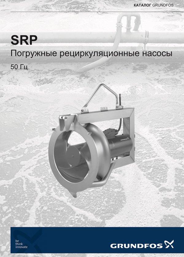 Погружные рециркуляционные насосы SRP