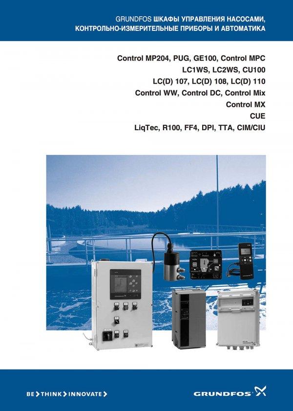 Шкафы управления насосами, контрольно измерительные приборы и автоматика
