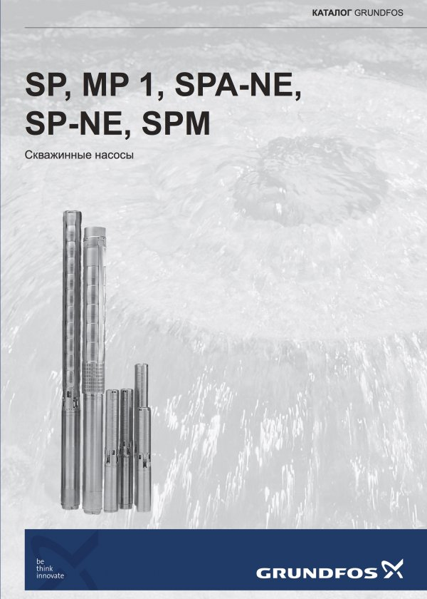 Скважинные насосы SP, MP 1, SPA-NE, SP-NE, SPM