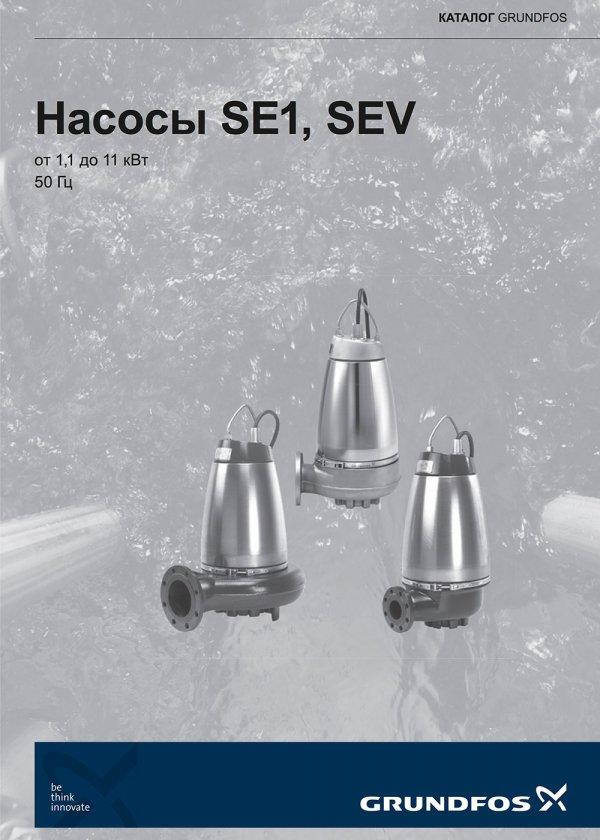Погружные канализационные насосы SE1, SEV