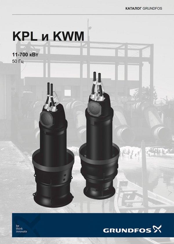 Погружные насосы KPL и KWM
