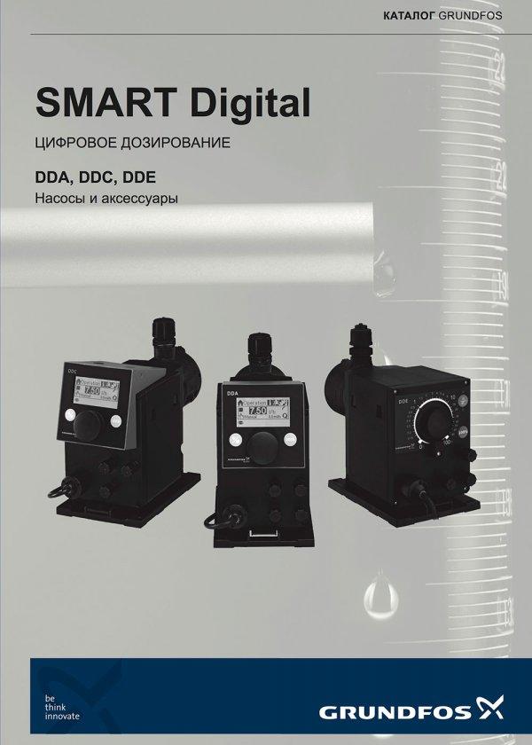 Цифровое дозирование насосы и аксессуары SMART Digital DDA, DDC, DDE