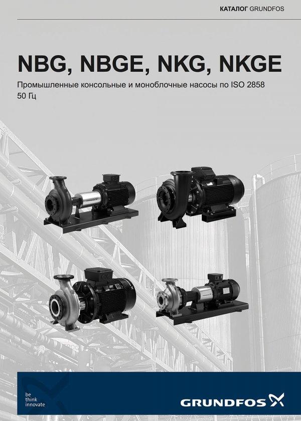Промышленные консольные и моноблочные насосы NBG, NBGE, NKG, NKGE