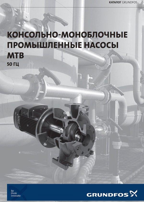 Консольно-моноблочные промышленные насосы MTB