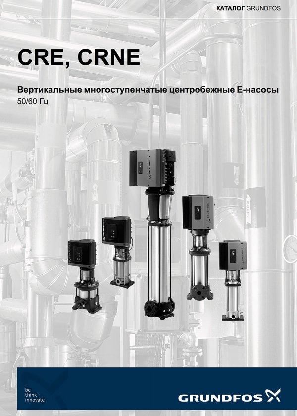 Вертикальные многоступенчатые центробежные Е-насосы CRE, CRNE