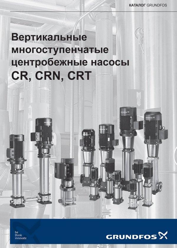 Вертикальные многоступенчатые центробежные насосы CR, CRN, CRT