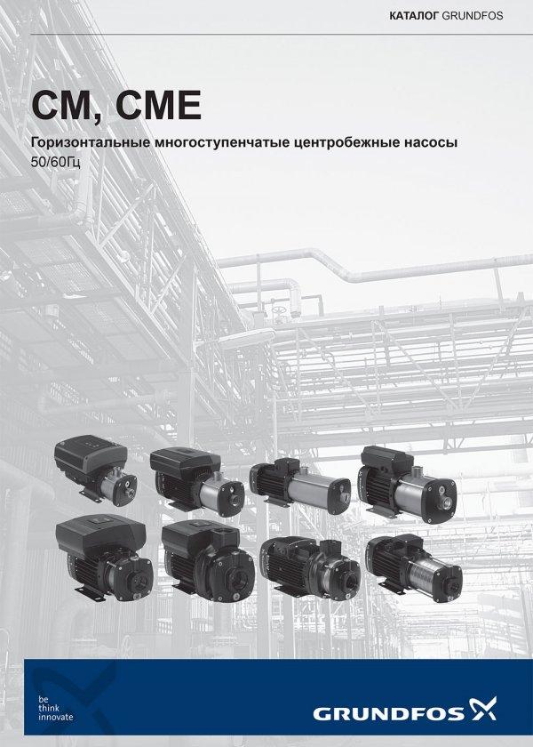 Горизонтальные многоступенчатые насосы CM, CME