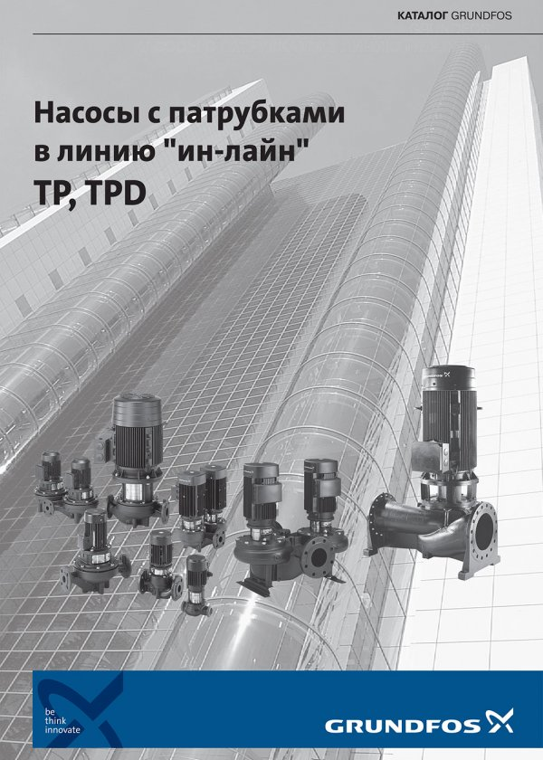 Насосы с патрубками в линию «ин-лайн» TP, TPD