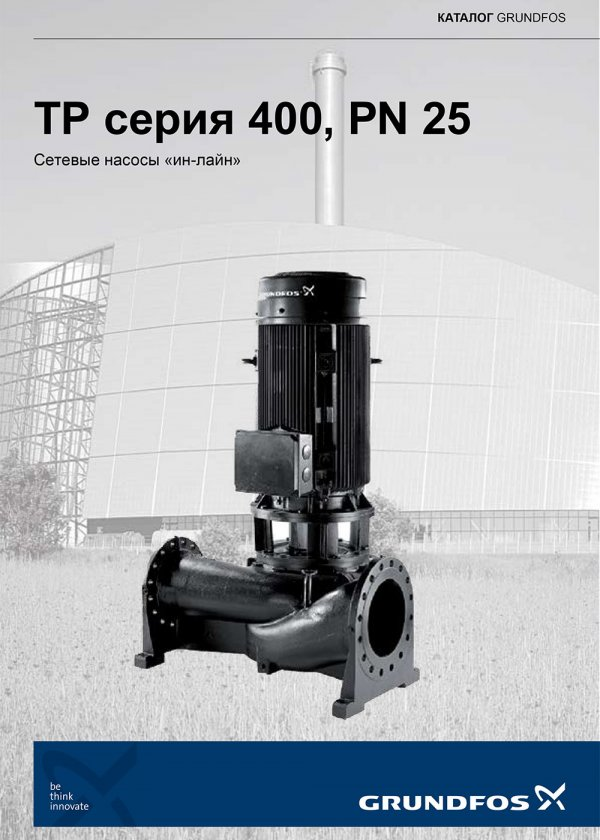 Сетевые насосы «ин-лайн» TP серия 400, PN25