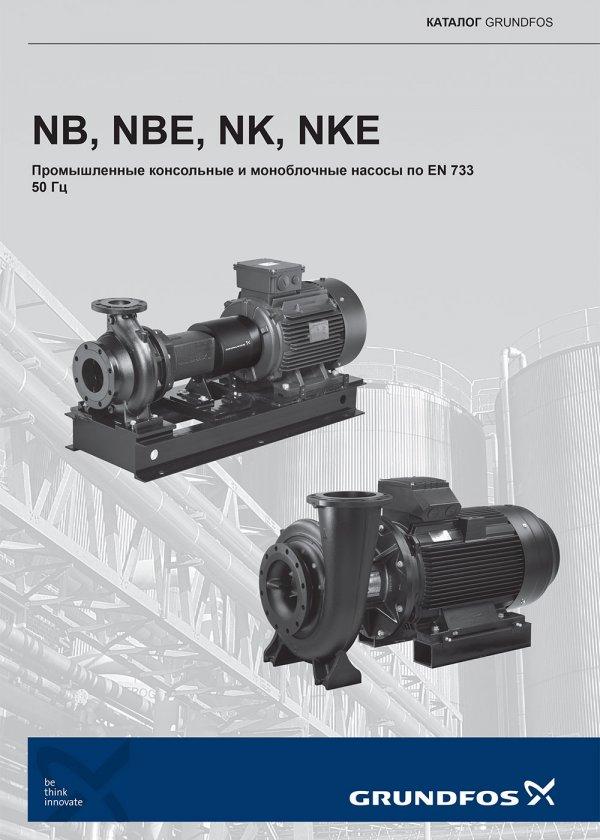 Промышленные консольные и моноблочные насосы NB, NBE, NK, NKE