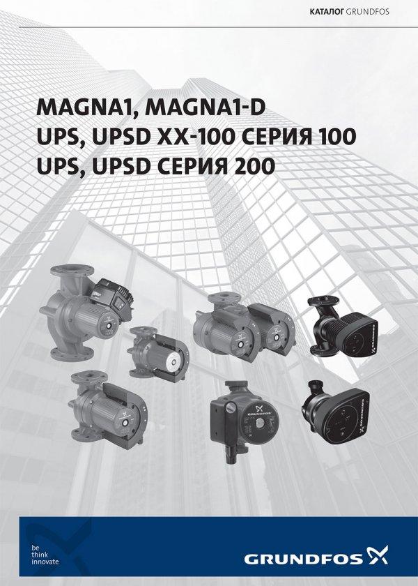 Циркуляционные насосы MAGNA1, MAGNA1-D, UPS, UPSD XX-100 серия 100, UPS, UPSD серия 200