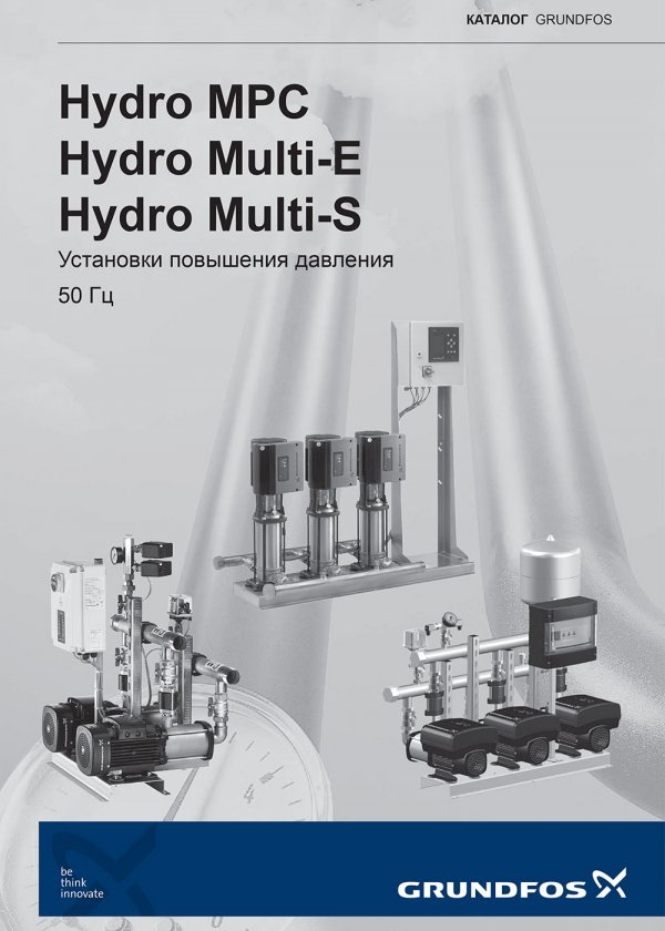 Установки повышения давления Hydro MPC, Hydro Multi-E, Hydro Multi-S
