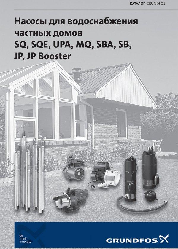 Насосы для водоснабжения частных домов SQ/SQE, SPO, UPA, JP, JP Booster, MQ, GP