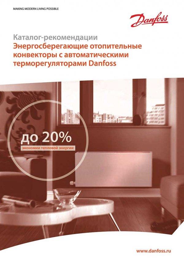 Энергосберегающие отопительные конвекторы с автоматическими терморегуляторами Danfoss