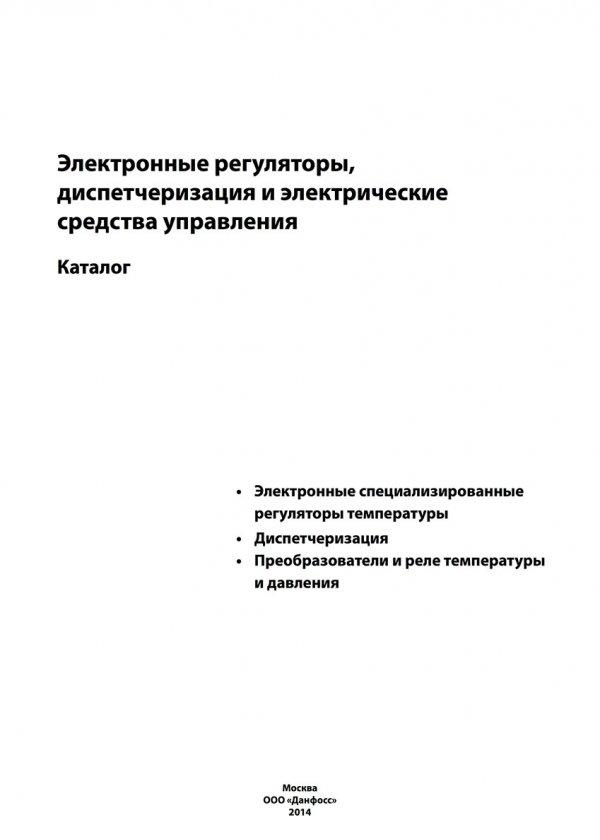 Электронные регуляторы, диспетчеризация и электрические средства управления Danfoss