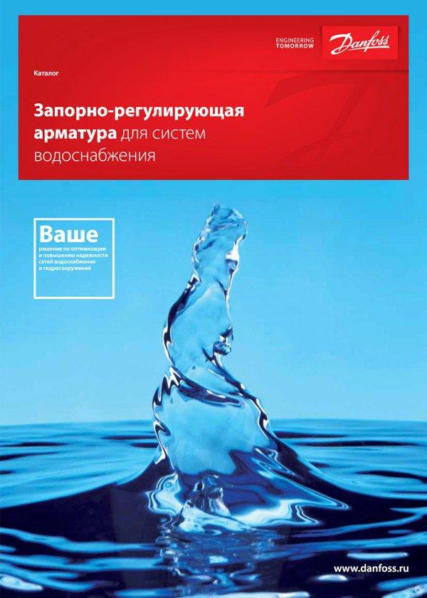 Запорно-регулирующая арматура Danfoss для систем водоснабжения