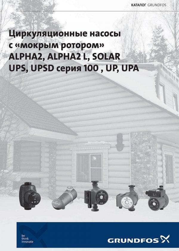 ALPHA2, ALPHA2 L, SOLAR, UP(D), UPS(D) серия 100. Циркуляционные насосы с «мокрым ротором»