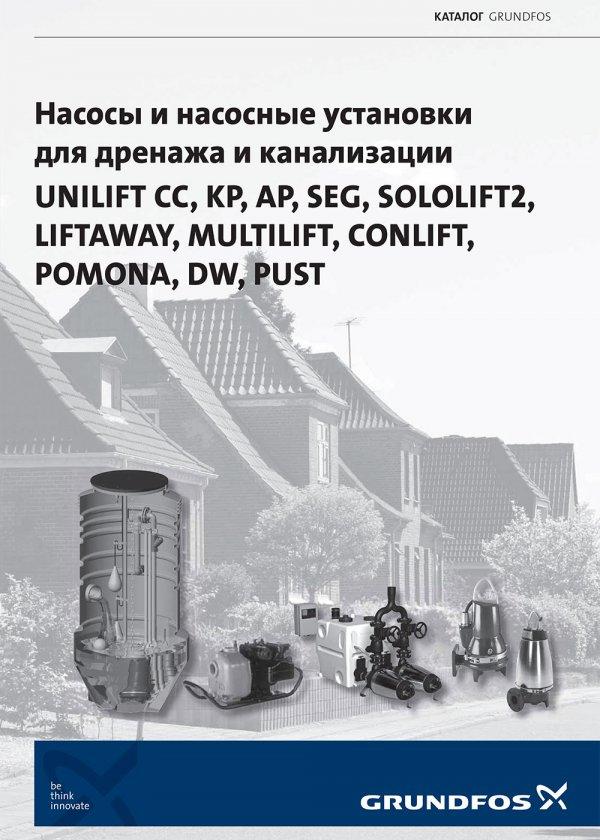 Насосы и насосные установки для дренажа и канализации