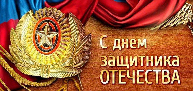Поздравление от коллектива компании Аврора с Днем защитника Отечества!