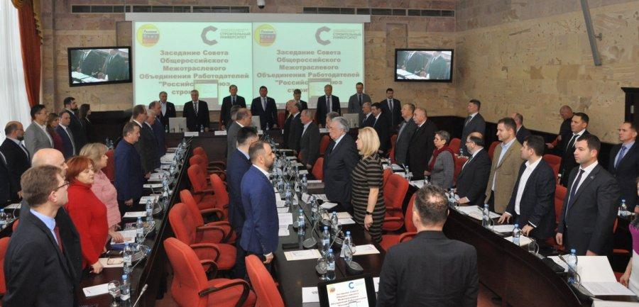 Компания «Аврора» приняла участие в заседении Российского Союза строителей