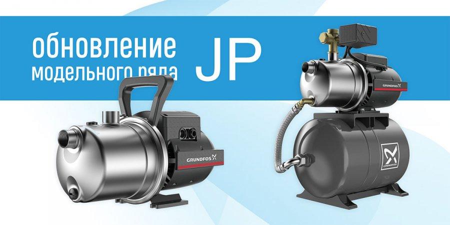 Новые насосы насосные установки Grundfos для водоснабжения на даче и полива сада серии JP