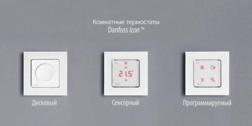 Новые комнатные термостаты Danfoss Icon