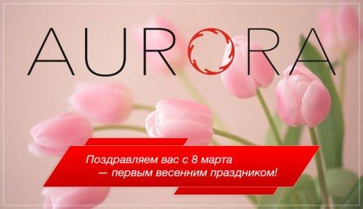 Поздравление с 8 марта от компании Аврора