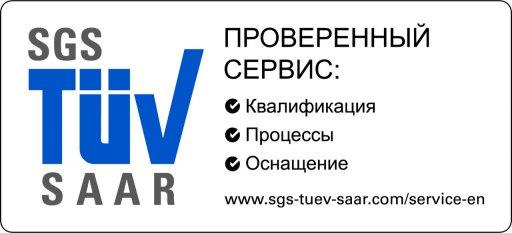 Сервисный центр насосного оборудования Grundfos компании «Аврора» получил сертификат TÜV