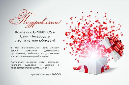 1 ноября 2018 года компания GRUNDFOS в Санкт-Петербурге празднует свой 20-ти летний юбилей!