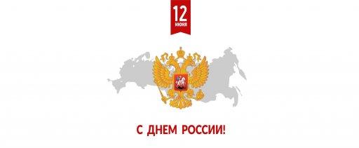 Поздравляем всех россиян с праздником! Желаем мирного и голубого неба, здоровья, и успехов в делах!