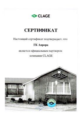 Сертификат Clage