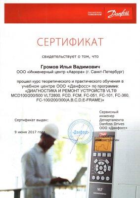 Сертификат специалиста Danfoss