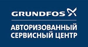 Авторизованный сервисный центр Grundfos