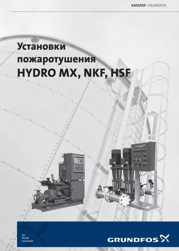 Установки пожаротушения Hydro MX, NKF, HSF
