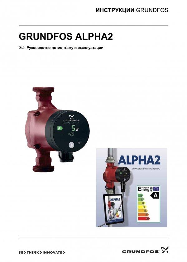 Руководство по монтажу и эксплуатации циркуляционного насоса Grundfos ALPHA2