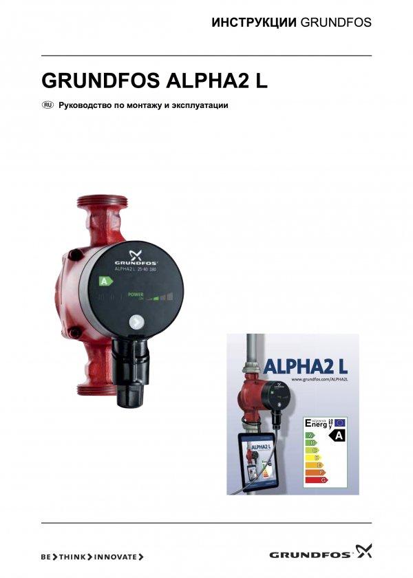 Руководство по монтажу и эксплуатации циркуляционного насоса Grundfos ALPHA2 L