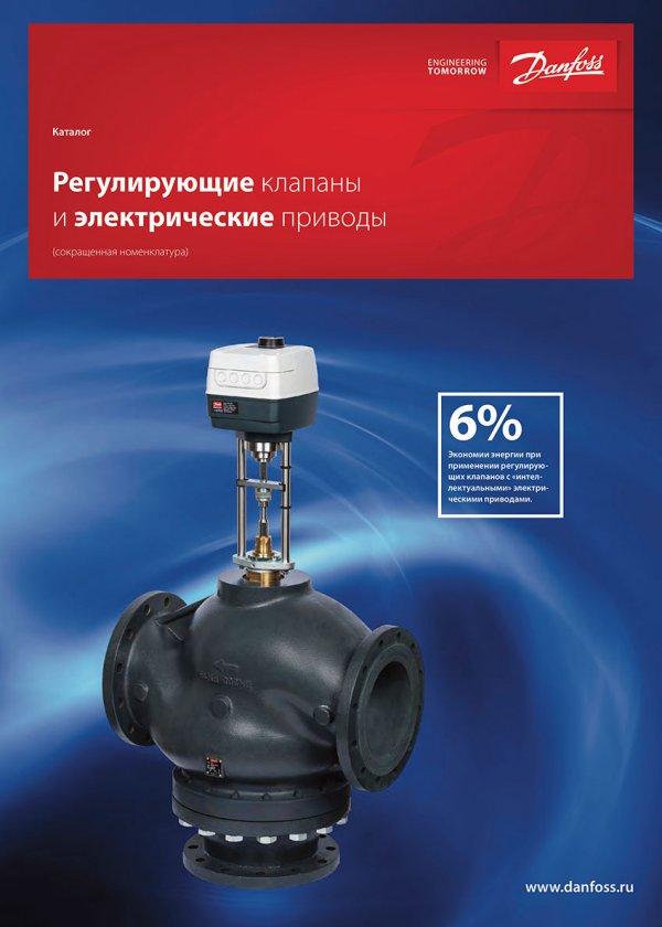 Регулирующие клапаны и электрические приводы Danfoss
