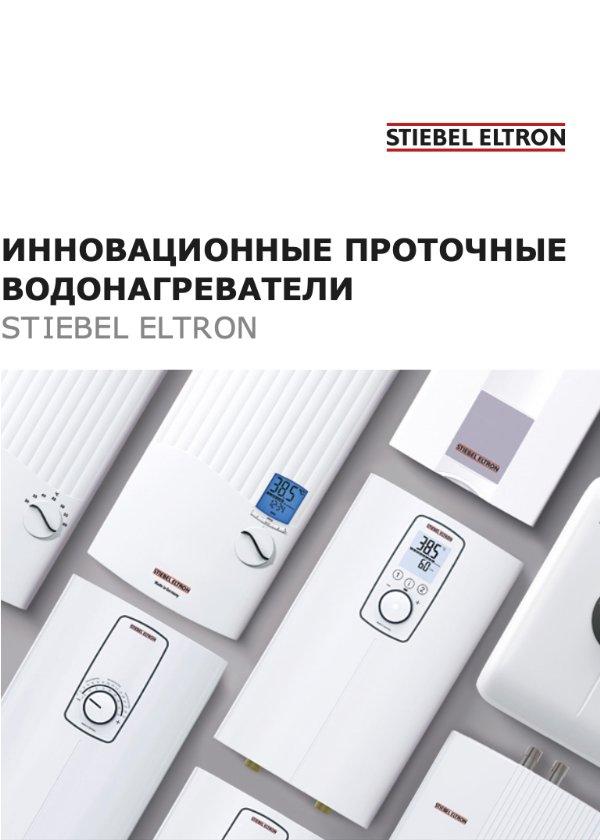 Инновационные проточные водонагреватели Stiebel Eltron