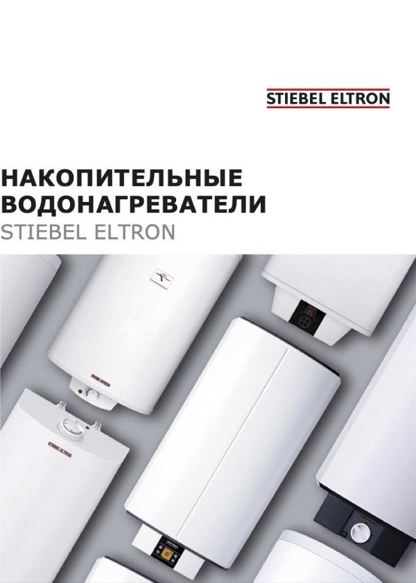 Накопительные водонагреватели Stiebel Eltron
