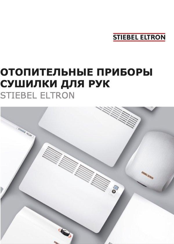 Отопительные приборы и сушилки для рук Stiebel Eltron