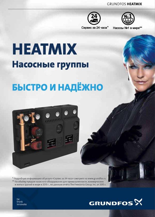 HEATMIX Насосные группы
