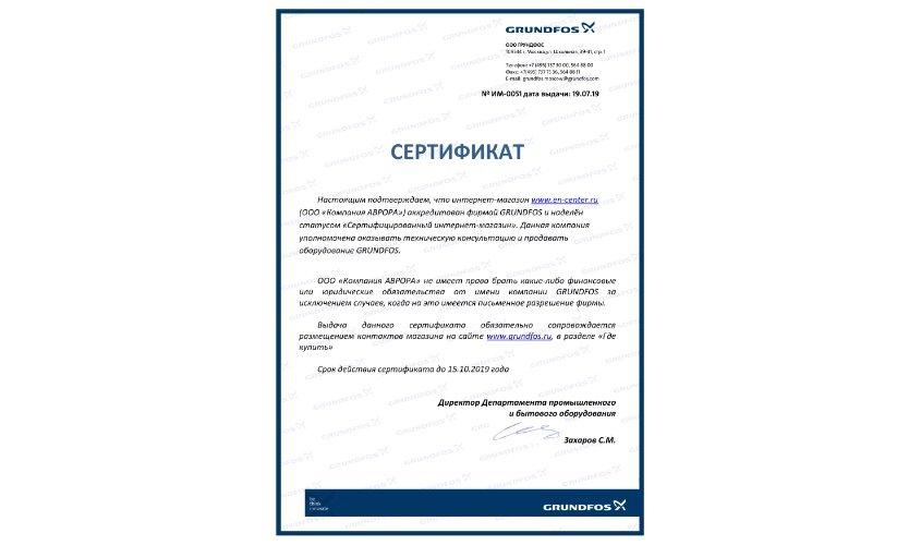 Интернет-магазин Группы компаний АВРОРА – сертифицированный магазин насосного оборудования Grundfos