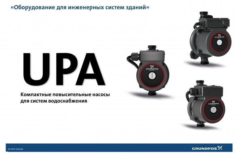 UPA компактные повысительные насосы Grundfos для систем водоснабжения