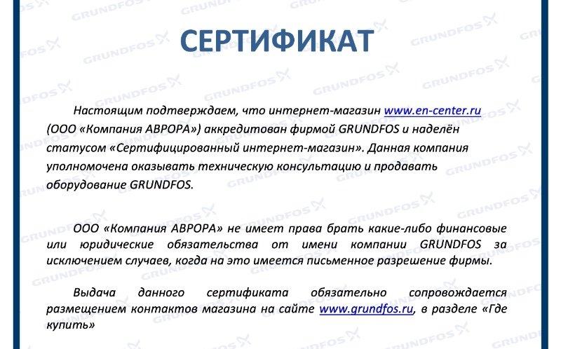 Интернет-магазин насосного оборудования ГК «Аврора» подтвердил статус Сертифицированного интернет-магазина Grundfos