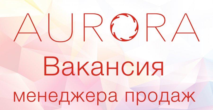 Группа компаний «Аврора» приглашает на работу Менеджера по продажам оборудования