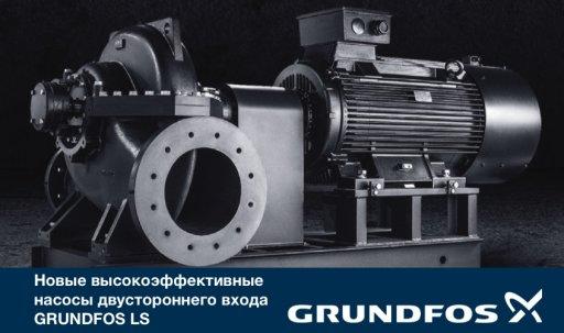 Насосы GrundfosLS – консольные насосы двустороннего входа