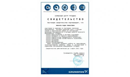 Подбор и продажи насосов Grundfos в Казани осуществляют сертифицированные специалисты Группы компаний «Аврора»