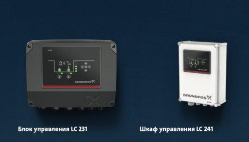 Блоки управления насосами LC 231 и шкафы управления насосами LC 241 производства Grundfos уже в продаже!
